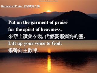 Garment of Praise   來穿讚美衣裳