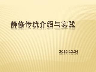 静修传统 介绍与实践 2012.12.24
