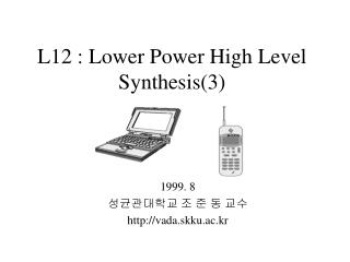 L12 : Lower Power High Level Synthesis(3)