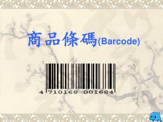 商品條碼 (Barcode)