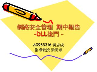 網路安全管理  期中報告 -DLL 後門  -