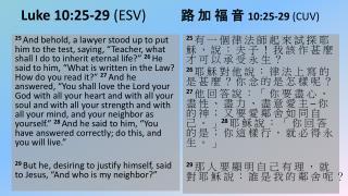 Luke 10:25-29  (ESV)        路  加 福  音 10:25-29  (CUV)