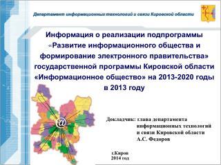 г.Киров 2014 год