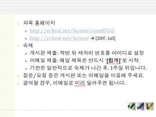 과목 홈페이지 echosf/lecture/com07fall echosf/lecture  [2007, fall] 숙제