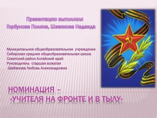 Номинация –  «Учителя на фронте и в тылу»