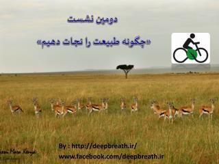 دومین نشست  «چگونه طبیعت را نجات دهیم»