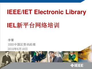 IEEE/IET Electronic Library IEL 新平台网络培训