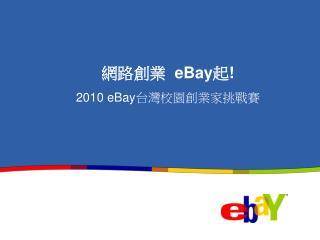 網路創業   eBay 起 ! 2010 eBay 台灣校園創業家挑戰賽