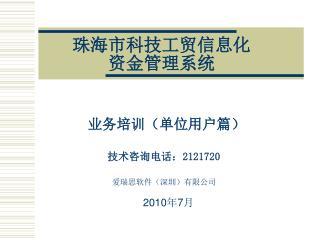 珠海市科技工贸信息化 资金管理系统