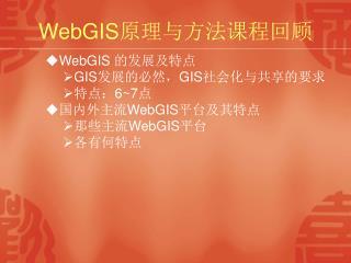 WebGIS 原理与方法课程回顾