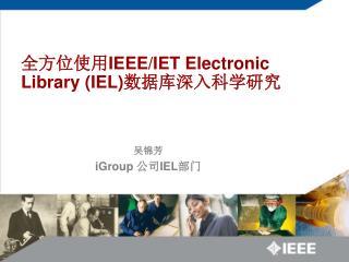全方位使用 IEEE/IET Electronic Library (IEL) 数据库深入科学研究