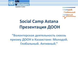 Social Camp Astana     Презентация ДООН