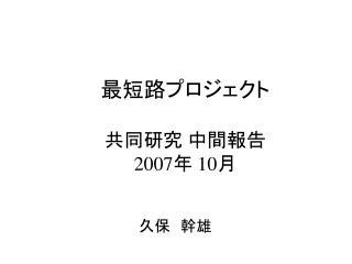最短路プロジェクト 共同研究 中間報告 2007 年  10 月