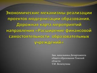 Зам. начальника  Департамента  общего образования  Томской области Т.М .Величутина