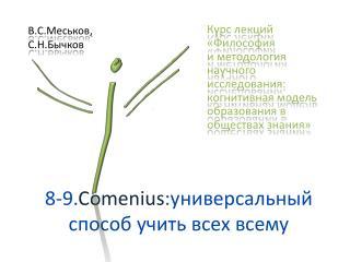 8 -9 . Comenius :универсальный способ учить всех всему