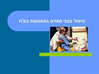 טיפול בבני מאדם באמצעות בע'ח