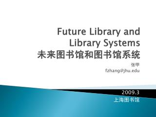 Future Library and Library Systems 未来图书馆和图书馆系统