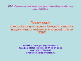 ОАО «Омское специальное конструкторское бюро приборов» ОАО «ОСКБП»
