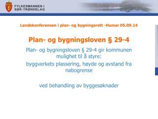 Landskonferansen i plan- og bygningsrett -Hamar 05.09.14 Plan- og bygningsloven � 29-4