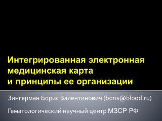 Зингерман Борис Валентинович ( boris@blood.ru ) Гематологический научный центр  МЗСР РФ