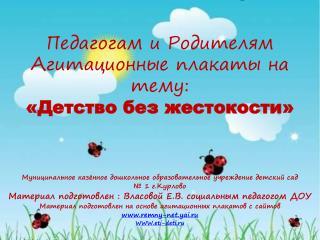 Педагогам  и  Р одителям  Агитационные  плакаты  на тему: «Детство без жестокости»