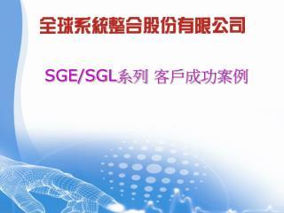 SGE/SGL 系列 客戶成功案例