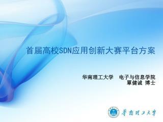 首届高校 SDN 应用创新大赛平台方案