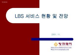 LBS  서비스 현황 및 전망