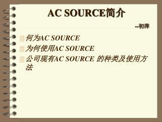 AC SOURCE 简介 --初萍