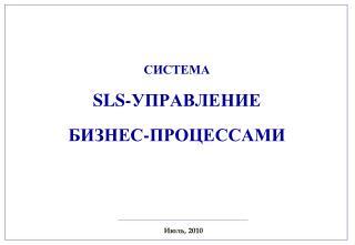 СИСТЕМА  SLS -УПРАВЛЕНИЕ БИЗНЕС-ПРОЦЕССАМИ