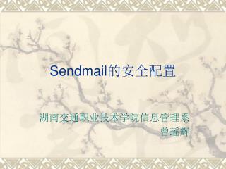 Sendmail 的安全配置