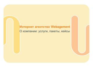 Интернет агентство  Webagement