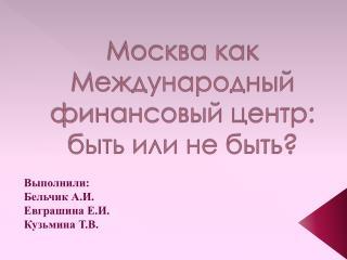 Москва как Международный финансовый центр:  быть или не быть?