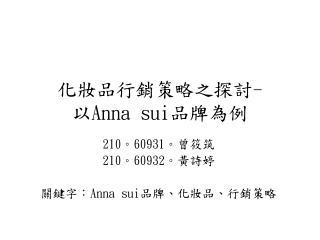 化妝品行銷策略之探討 - 以 Anna sui 品牌為例
