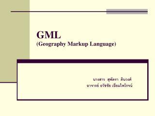 GML (Geography Markup Language)