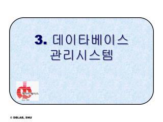 3.  데이타베이스 관리시스템