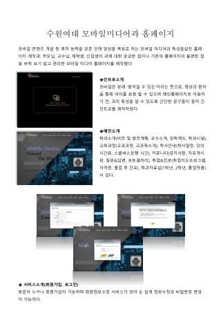 수원여대  모바일미디어과  홈페이지