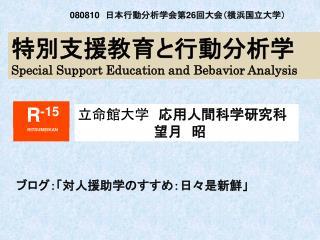 特別支援教育と行動分析学 Special Support Education and Bebavior Analysis