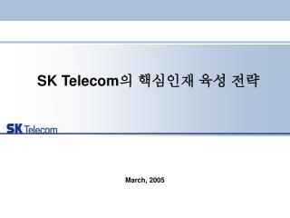 SK Telecom 의 핵심인재 육성 전략