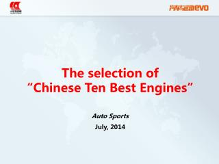 "The selection of  ""Chinese Ten Best Engines"""