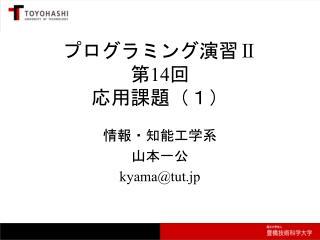 プログラミング演習 Ⅱ 第 14 回 応用課題(1)
