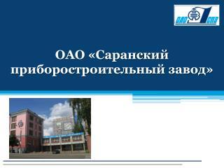 ОАО «Саранский приборостроительный завод»