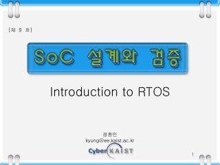Introduction to RTOS