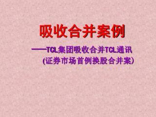 吸收合并案例 — TCL 集团吸收合并 TCL 通讯 ( 证券市场首例换股合并案 )