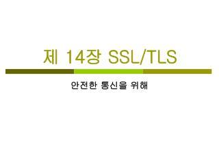 제  14 장  SSL/TLS