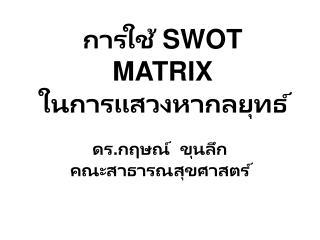 การใช้  SWOT MATRIX  ในการแสวงหากลยุทธ์