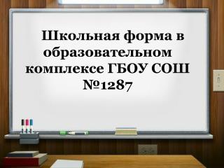 Школьная форма в образовательном комплексе ГБОУ СОШ №1287