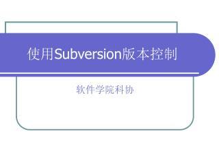 ?? Subversion ????