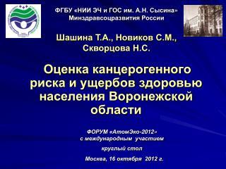 Оценка канцерогенного риска и ущербов здоровью населения Воронежской области