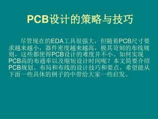 PCB 设计的策略与技巧